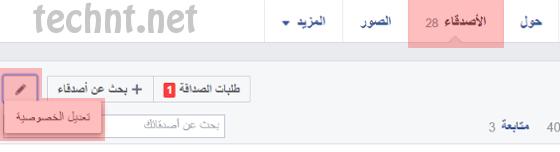 طريقة إخفاء قائمة الأصدقاء في فيسبوك على الكمبيوتر