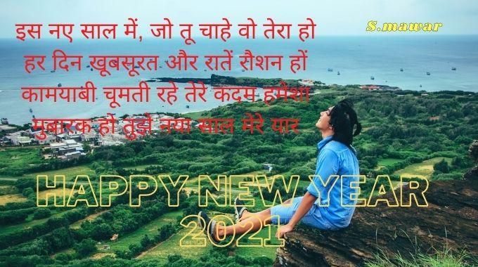 नया-साल-की-शायरी-फोटू-व-हैप्पी-न्यू-इयर-शायरी-इमेज-2021-with-Nav-Varsh-Shayari-Images-HD-photos-wallpapers