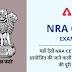 NRA CET Exam 2021: यहाँ देखें NRA CET के तहत आयोजित की जाने वाली सभी परीक्षाओं की पूरी जानकारी