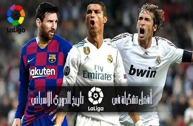الدوري الإسباني,الدوري الاسباني,التشكيل الافضل في تاريخ الدوري الاسباني,الافضل في تاريخ الدوري الاسباني,أفضل تشكيلة في تاريخ ريال مدريد,اضل اللاعبين في تاريخ الدوري الاسباني,تشكيلة,أفضل تشكيلة في تاريخ برشلونة,الدوري الإنجليزي,تشكيلة أفضل 11 لاعب في تاريخ ريال مدريد حسب مركزهم,تشكيلة أفضل 11 لاعب في تاريخ نادي ميلان,تشكيلة الدوري الاسباني,أفضل تشكيلة,افضل مباراة في تاريخ الدوري الانجليزي,افضل تشكيلة في تاريخ كاس العالم,هدافي الدوري الاسباني عبر التاريخ