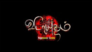 Vidayutham – WhatsAppil Neeyum – Lyrical Video _ Nagamaneci_Mithun Eshwar