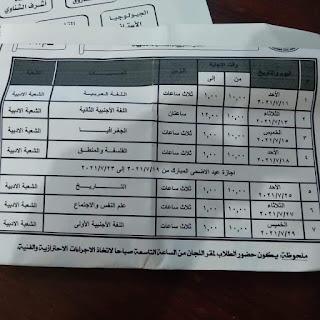 جدول امتحانات الثانوية العامة 2021 للشعبة ادبي