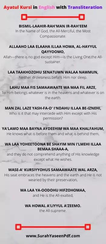 ayatul-kursi-in-english-image