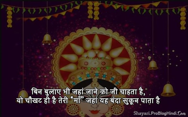 happy navratri shayari in hindi