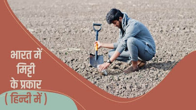 Types of soil in India
