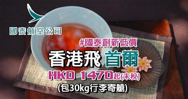 國泰首爾新低價!香港飛首爾 HK$1,470起連30kg行李,12月至4月出發