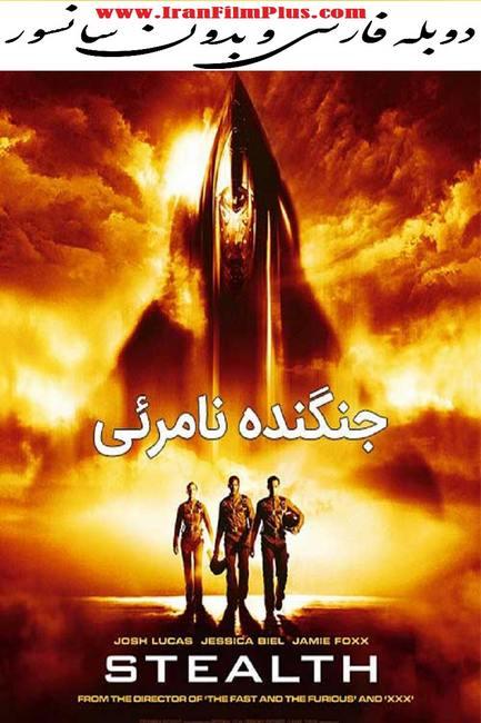 فیلم آنلاین جنگنده نامرئی (2005) Stealth