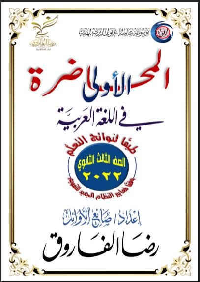 المحاضرة الاولى لغة عربية الصف الثالث الثانوى 2022 للاستاذ/ رضا الفاروق (فيديو)
