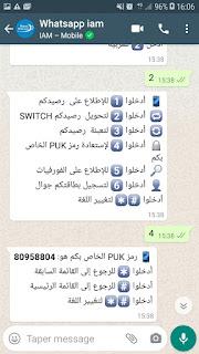 طريقة الحصول على Code PUK إتصالات المغرب عبر واتساب
