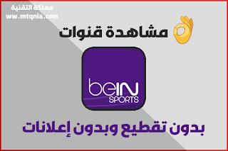 مشاهدة جميع قنوات bien sports بث مباشر بدون تقطيع وبدون إعلانات