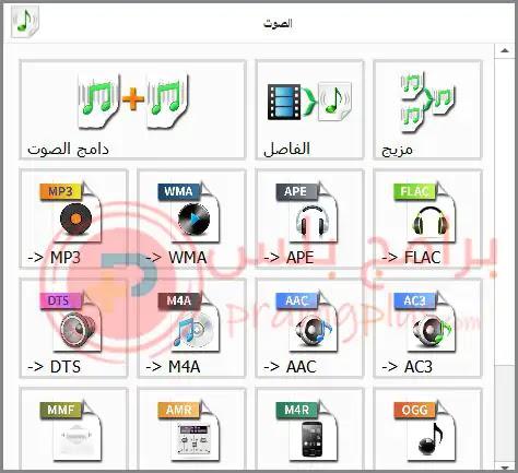 المقاطع الصوتية  في برنامج فورمات فاكتوري