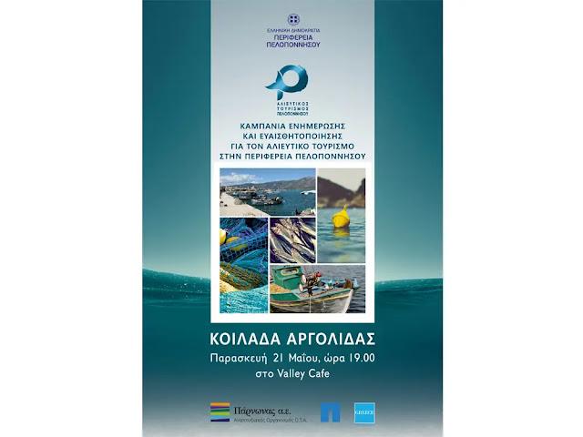 Ενημέρωση στην Κοιλάδα Ερμιονίδας για τον αλιευτικό τουρισμό