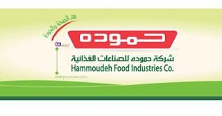 hammoudeh dairy jobs