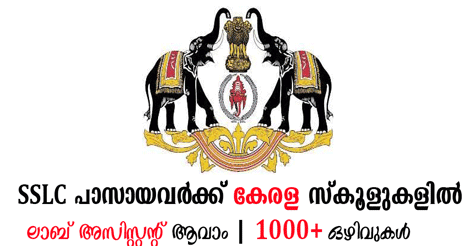 Lab Assistant vacancy in kerala Higher Secondary Education Department -Apply online now