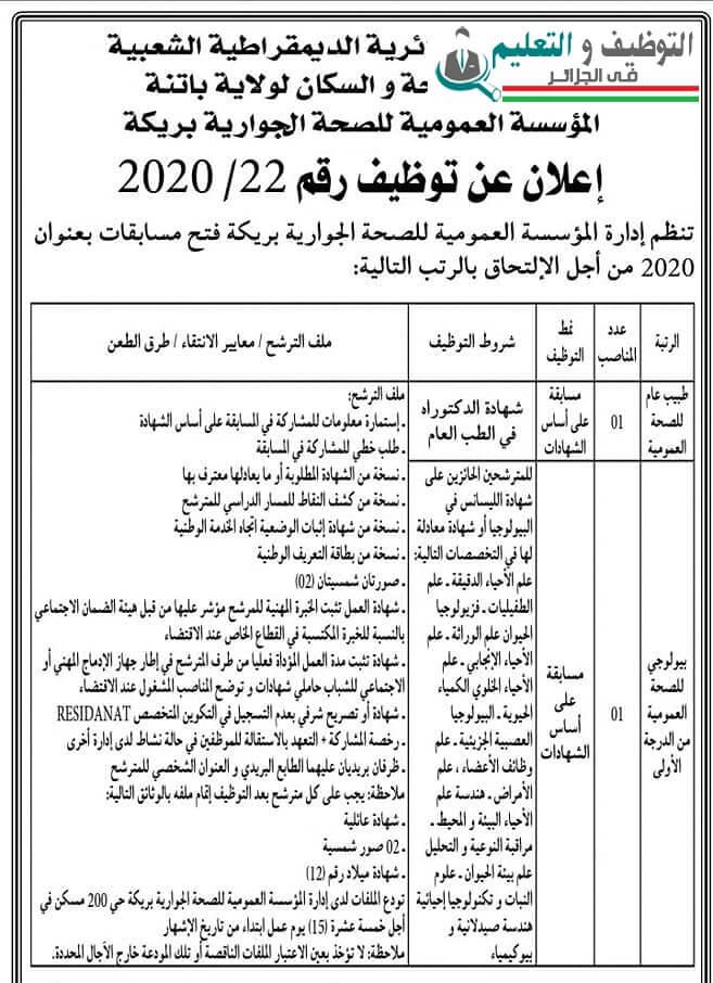 اعلان توظيف بالمؤسسة العمومية للصحة الجوارية بريكة لولاية باتنة 11 جانفي 2021