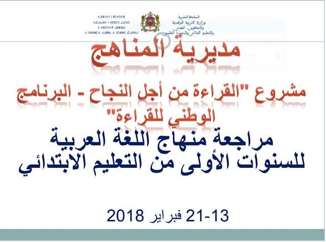 مراجعة منهاج اللغة العربية للسنوات الأولى من التعليم الإبتدائي - فبراير 2018