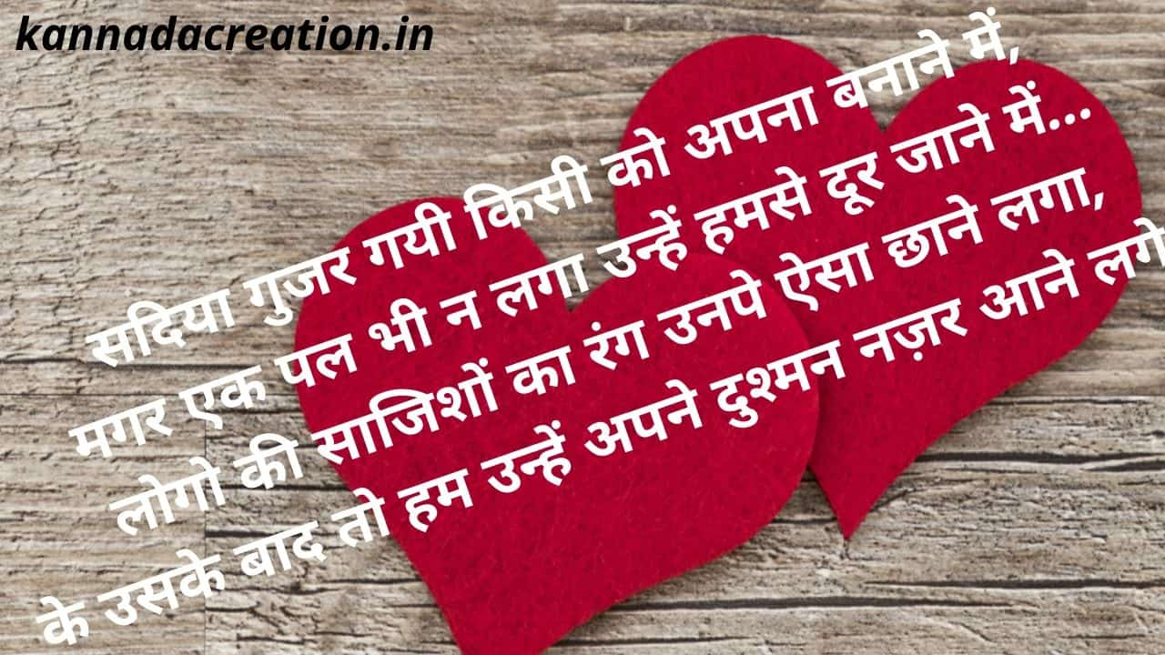 Sad Love Poem in Hindi for Girlfriend