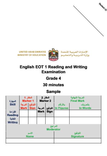 اختبار الكتابة والقراءة في اللغة الانجليزية للصف الرابع