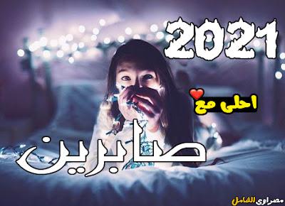 2021 احلى مع صابرين