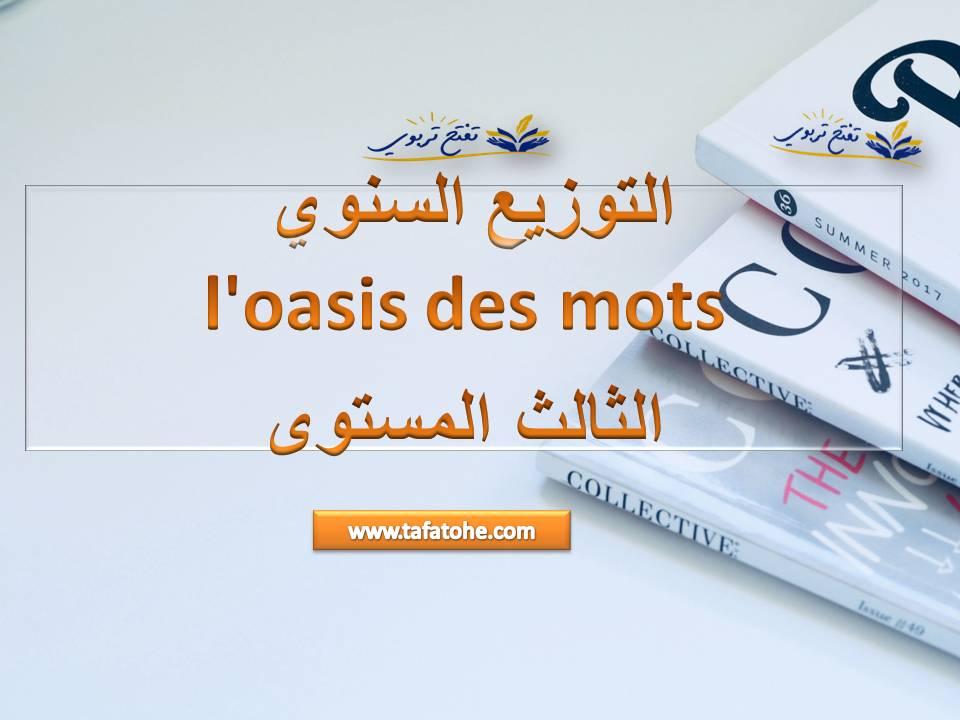 التوزيع السنوي l'oasis des mots المستوى الثالث وفق المنهاج المنقح