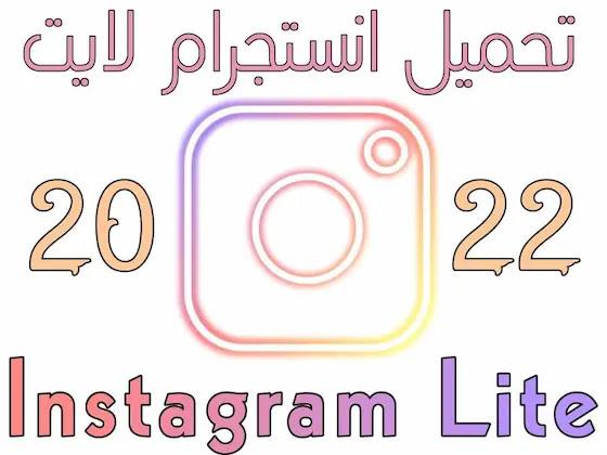تحميل تطبيق انستجراملايت للاندرويد instagram lite apkبرابط مباشر