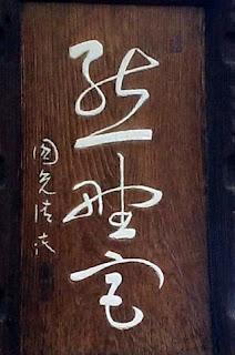 高尾熊野神社 鳥居の書体