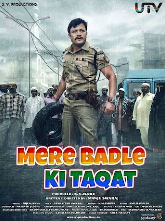 Mere Badle Ki Taaqat 2017 300MB 480P HD Hindi Dubbed – Uncut