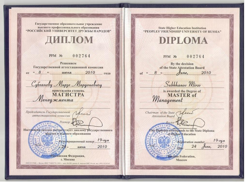 Фальшивые дипломы РУДН или стоит ли учиться в России Мирзо Субханов РУДН выдал мне фальшивый диплом