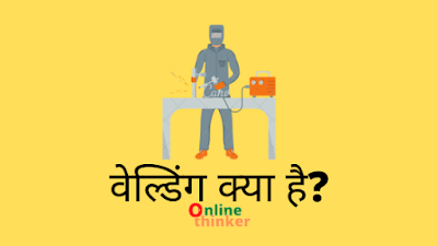 Welding kya hai (welding meaning in hindi)