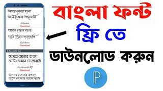 Bangla Stylish Font - Free Download, Font download for Pixellab   Picsart   Kinemaster You can use this font on Android, iphone & pc, laptop. #1 Trending Bangla fonts 2021, Free Download All Bangla Fonts / Free Bangla font downloads, Collection of Stylish Bangla font download in Zip