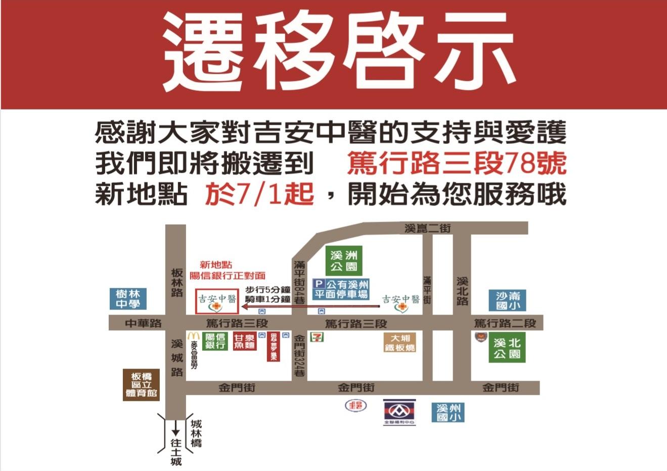吉安中醫診所: 2019