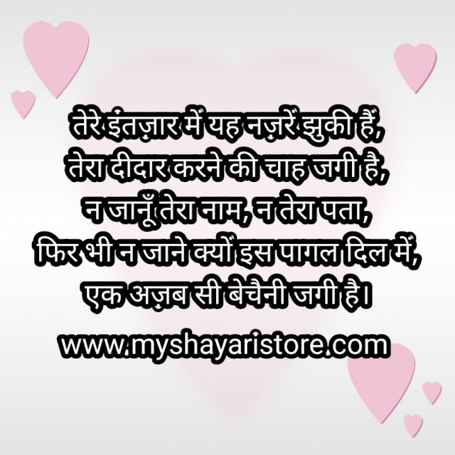 Intezaar-Shayari-in-Hindi