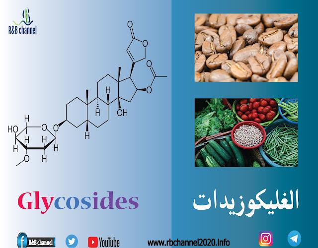 الغليكوزيدات Glycosides - الكيمياء الحيوية