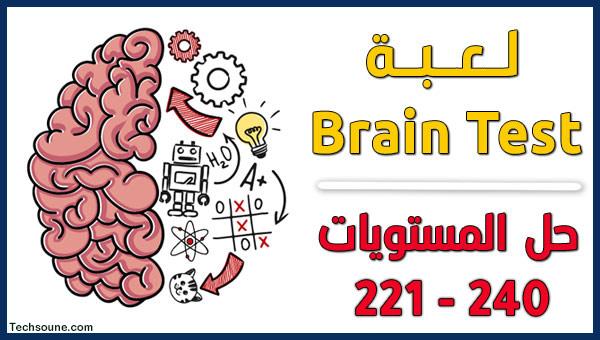 حل لعبة Brain Test | المستوى 221 إلى 240