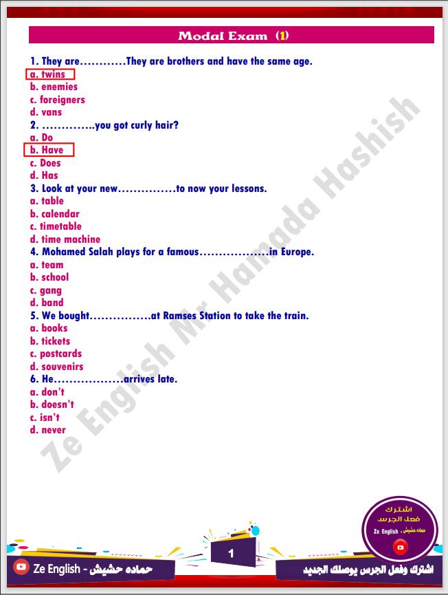 10 نماذج استرشادية word & pdf لغة انجليزية للصف الأول الاعدادي الترم الأول 2021  حماده حشيش