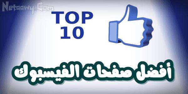 أفضل-صفحات-على-فيسبوك