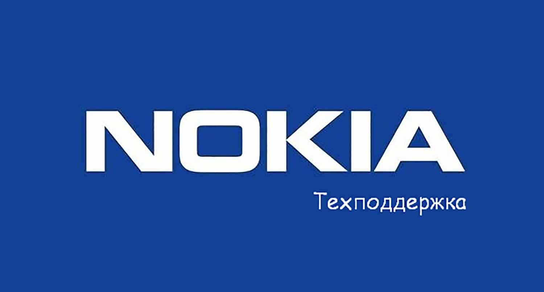 Техподдержка Nokia