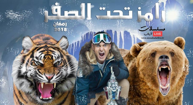 فكرة برنامج رامز جلال فى رمضان 2018 - رامز تحت الصفر