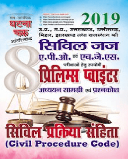 Sam-Samayik-Ghatna-Chakra-PDF-in-Hindi-2019-Civil-Procedure-Code'