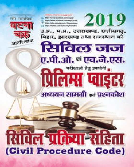 समसामयिक घटना चक्र 2019 पीडीऍफ़ पुस्तक 'सिविल प्रक्रिया संहिता'  | Sam Samayik Ghatna Chakra PDF in Hindi 2019 'Civil Procedure Code'