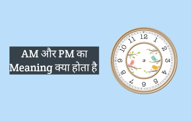 AM And PM Meaning And Full Form In Hindi