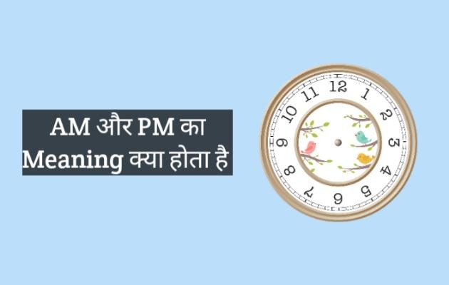 AM और PM का Meaning और Full Form क्या होता है