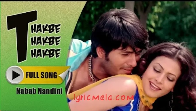 Thakbe Thakbe Tumi Amar E Hoye Song Lyrics | Koel | Hiran