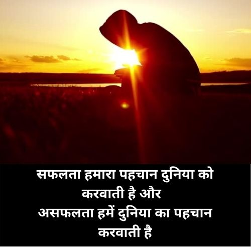Motivational Quotes in Hindi for Succes