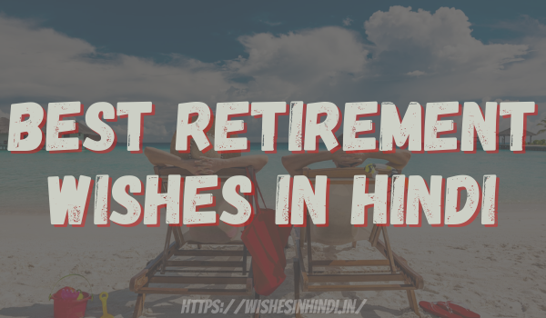 Best Retirement Wishes In Hindi