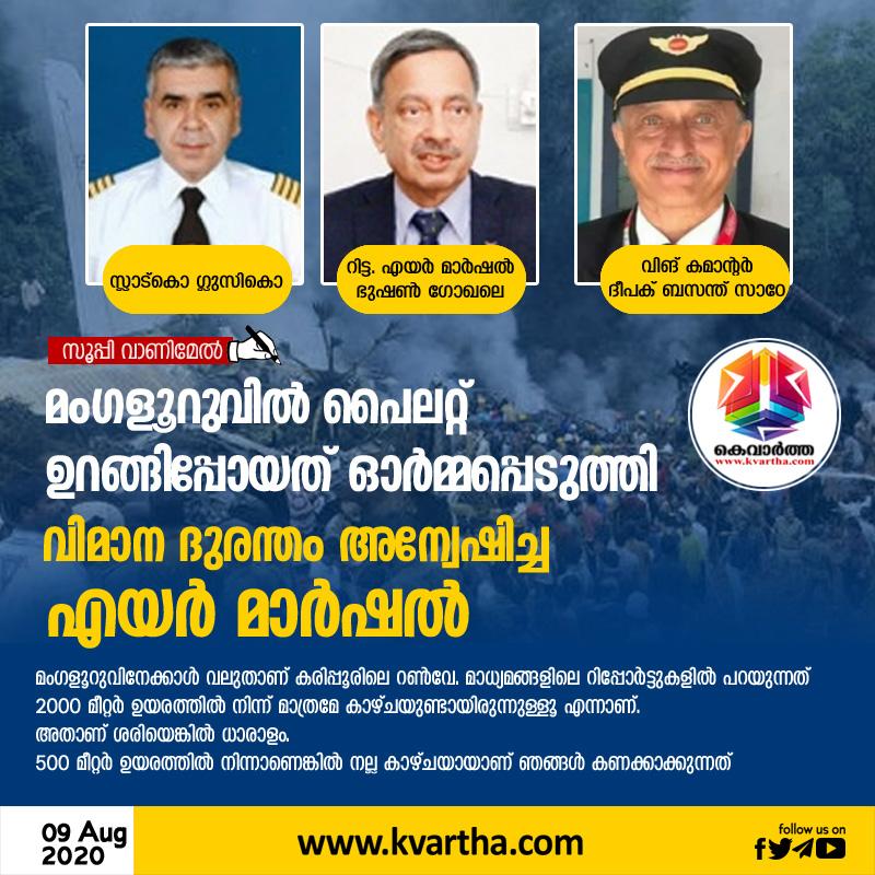 Air Marshal reminds plane crash in Mangalore
