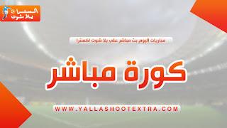 كورة مباشر | kora mobachir | بث مباشر لمباريات اليوم