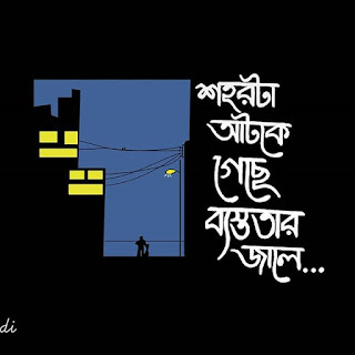 Koster Pic Bangla 2021 - Koster Pic Download
