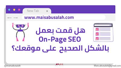 هل قمت بعمل السيو On-Page SEO (أو تهيئة محركات البحث) بالشكل الصحيح على موقعك؟