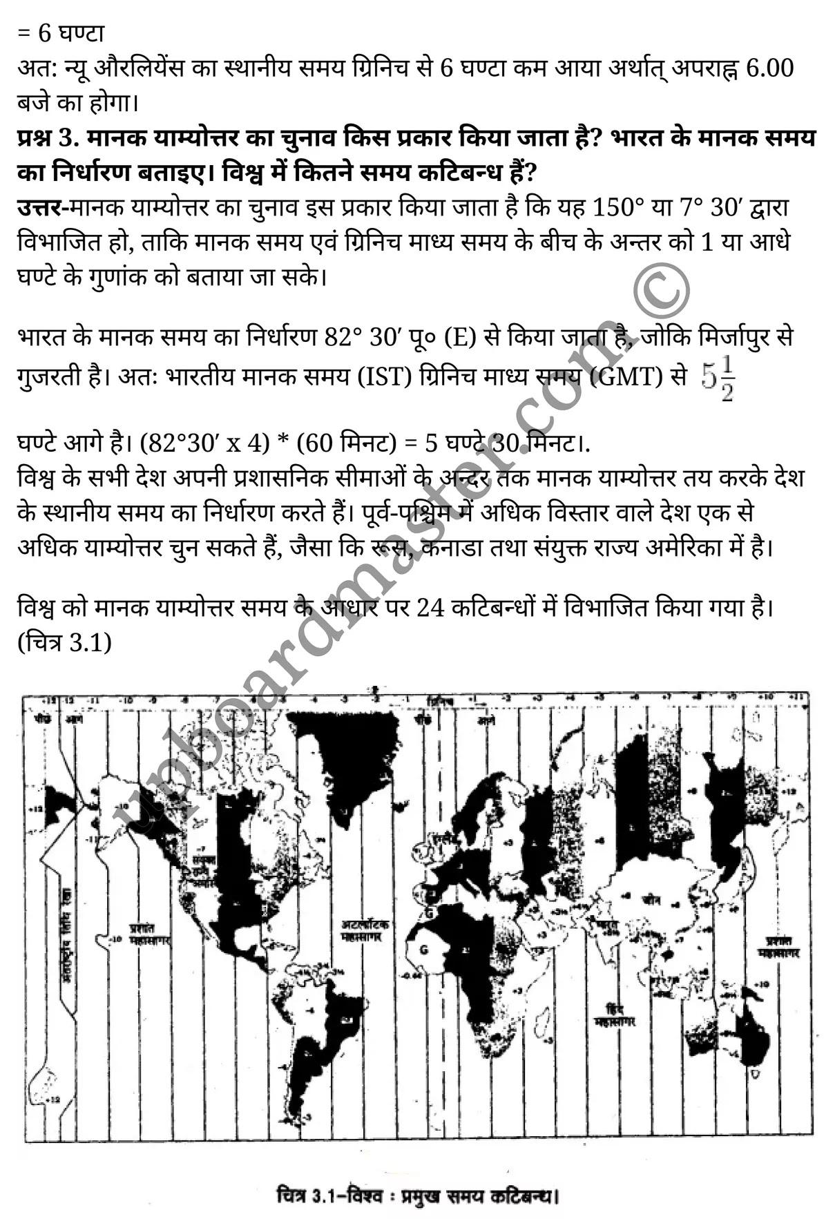 कक्षा 11 भूगोल  व्यावहारिक कार्य अध्याय 3  के नोट्स  हिंदी में एनसीईआरटी समाधान,   class 11 geography chapter 3,  class 11 geography chapter 3 ncert solutions in geography,  class 11 geography chapter 3 notes in hindi,  class 11 geography chapter 3 question answer,  class 11 geography  chapter 3 notes,  class 11 geography  chapter 3 class 11 geography  chapter 3 in  hindi,   class 11 geography chapter 3 important questions in  hindi,  class 11 geography hindi  chapter 3 notes in hindi,   class 11 geography  chapter 3 test,  class 11 geography  chapter 3 class 11 geography  chapter 3 pdf,  class 11 geography chapter 3 notes pdf,  class 11 geography  chapter 3 exercise solutions,  class 11 geography  chapter 3, class 11 geography  chapter 3 notes study rankers,  class 11 geography  chapter 3 notes,  class 11 geography hindi  chapter 3 notes,   class 11 geography chapter 3  class 11  notes pdf,  class 11 geography  chapter 3 class 11  notes  ncert,  class 11 geography  chapter 3 class 11 pdf,  class 11 geography chapter 3  book,  class 11 geography chapter 3 quiz class 11  ,     11  th class 11 geography chapter 3    book up board,   up board 11  th class 11 geography chapter 3 notes,  class 11 Geography  Practical Work chapter 3,  class 11 Geography  Practical Work chapter 3 ncert solutions in geography,  class 11 Geography  Practical Work chapter 3 notes in hindi,  class 11 Geography  Practical Work chapter 3 question answer,  class 11 Geography  Practical Work  chapter 3 notes,  class 11 Geography  Practical Work  chapter 3 class 11 geography  chapter 3 in  hindi,   class 11 Geography  Practical Work chapter 3 important questions in  hindi,  class 11 Geography  Practical Work  chapter 3 notes in hindi,   class 11 Geography  Practical Work  chapter 3 test,  class 11 Geography  Practical Work  chapter 3 class 11 geography  chapter 3 pdf,  class 11 Geography  Practical Work chapter 3 notes pdf,  class 11 Geography  Practical Work  chapter 3 exercise solutions,  class 1